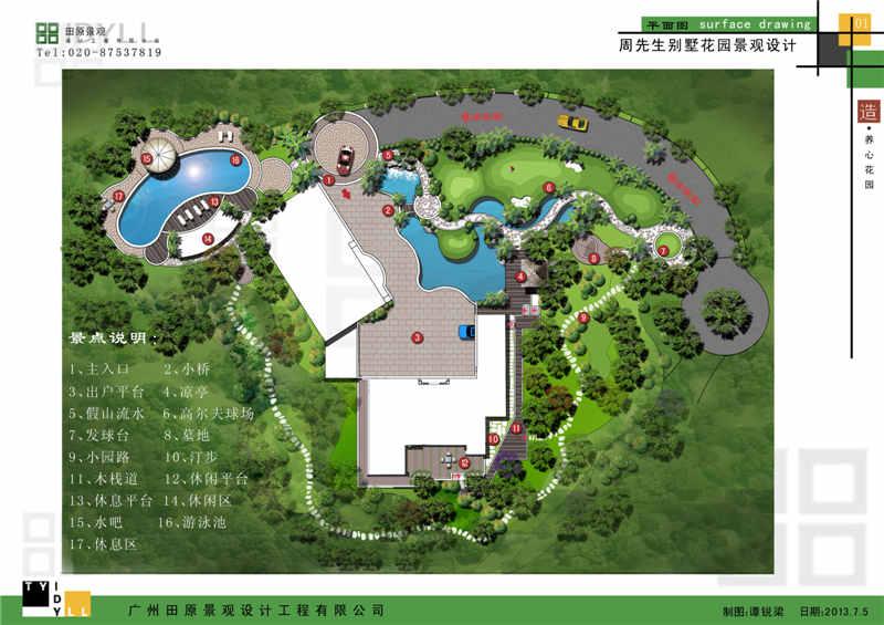 湖南岳阳Z总别墅景观