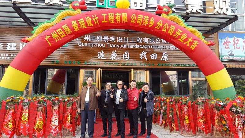 广州田原景观设计工程公司萍乡分公司开业。