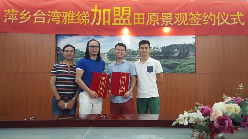 萍乡台湾雅绨加盟田原景观签约仪式